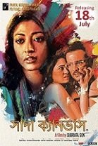 Sada Canvas (2014) HDRip x264 Bengali  AAC [Pherarim]