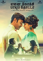 Enai Noki Paayum Thota (2019) 720p ANZN WEBRip Dual Audio [Hindi + Tamil] ⭐1.1 GB⭐ ESub 2CH x264 - Shadow (BonsaiHD)